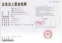 88必发娱乐开户_88必发娱乐官网税务登记照
