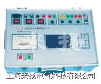 高压开关测试仪GKC-E GKC-E