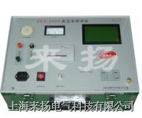 真空度测试仪-来扬 ZKY-2000