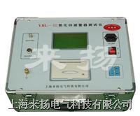 氧化锌避雷器带电测试仪 YBL-III型