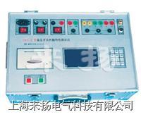 高压开关动特性测量仪 KJTC-IV