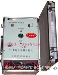ZV-II型雷电计数器测试仪/雷电计数器校验仪