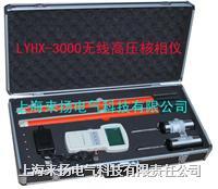 数显无线核相仪 LYHX-3000