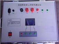 直流断路器安秒特性测试仪 LYZDA-6000