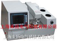 全自动闭口闪点试验器 LYBS-8