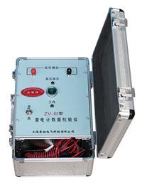 避雷器放電計數器檢驗儀 ZV-III