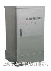 变压器油色谱在线监测系统 LYGCXT2800