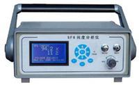 SF6气体纯度测试仪 LYQC