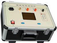 接地电阻分析仪 LYJD4200