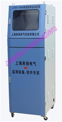 LYXT-3000高压电缆在线监测系统 LYXT-3000
