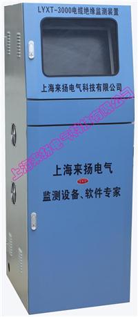 电缆故障在线监测系统 LYXT-3000