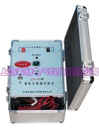雷电计数器校验仪 ZV-III系列