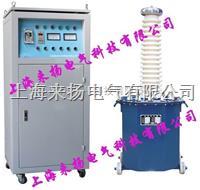 交直流高压发生器 LYYD-200KV