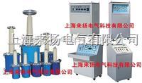 高压成套试验变压器 LYYD-250KV
