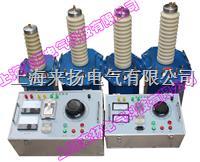 交直流试验变压器 LYYD-30KVA/150KV
