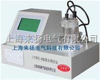 变压器油微量水分测定仪 LYWS-8