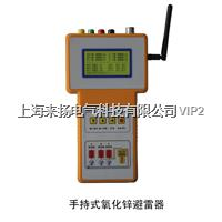 手持氧化锌避雷器带电分析仪