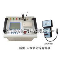 无线氧化锌避雷器测试仪