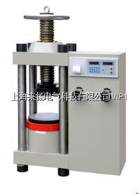壓平壓樣機 YES-2000
