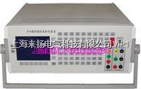 電能電量儀表校驗裝置 LYDNJ-3000