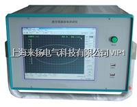 局部放電檢定儀 LYTCD-9808
