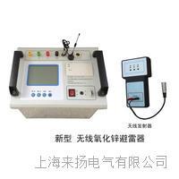无线带电氧化锌避雷器测试仪 LYYHX6000