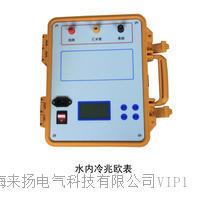 水內冷發電機絕緣電阻測試儀 LYZT9000