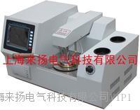 閃點試驗器 LYBS-8