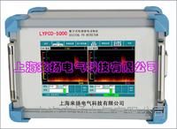 在线式局部放电检测系统 LYPCD-5000