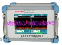 超高頻在線局放巡檢儀 LYPCD-5000