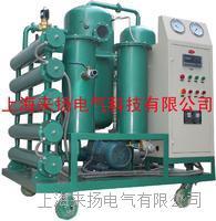 双极多功能滤油机 LYDZJS-150