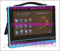 平板电脑三相电能表试验系统