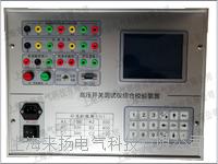 高壓開關測試儀出厂校准装置 GDHVS-II