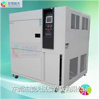 冷热冲击试验箱价格 TSE-80PF-3P