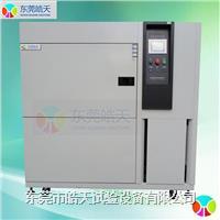高低温冲击试验箱維修,冷熱衝擊試驗箱生產現場 TSE-50PF-3P