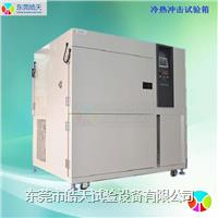 风冷式冷热冲击试验箱东莞生产冲击箱厂家