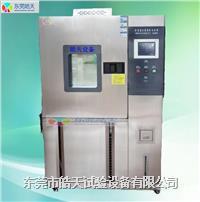 深圳交变湿热试验箱,直接生产厂家皓天设备 THD-800PF