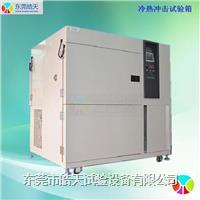 冷热冲击试验箱有实力属东莞皓天 TSE-80-3P