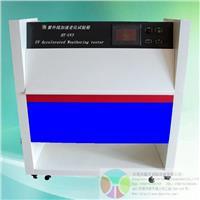 智能型紫外线老化试验箱 HT-UV