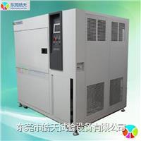 冷热冲击实验箱 高低温冷热冲击试验箱特别生产 TSA-80PF-2P