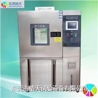 求购交变湿热试验箱,高低温交变湿热试验箱 SMB-225PF