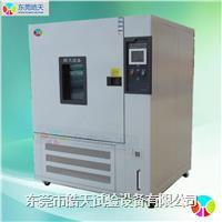 1000L可编程恒温恒湿箱价格,现货直销恒温恒湿箱 THD-1000PF