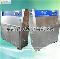 东莞老化箱厂家报价,UV紫外线加速老化测试仪 HT-UV3