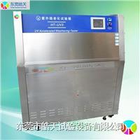 济南紫外光老化试验箱订购价 HT-UV3