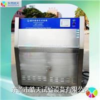 广州紫外线耐黄化老化试验机 HT-UV3