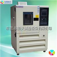 150L现货供应高低温交变温湿度测试箱 高低温交变试验箱出货准时厂家 THD-150LPF