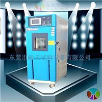 *新打造恒温恒湿试验箱供应 福建标准型恒温恒湿箱 SMC-80PF