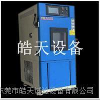 东莞皓天80L标准高低温循环交变试验设备 试验箱 SMC-80PF