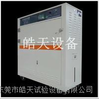 东莞皓天平铺式全功能紫外耐候测试仪 HT-UV3