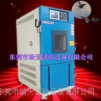 东莞皓天立式小型交变湿热试验箱 可程式恒温恒湿试验机 SMC-80PF